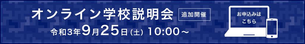 オンライン学校説明会(追加開催)9月25日(土) 10:00~お申込みはこちら