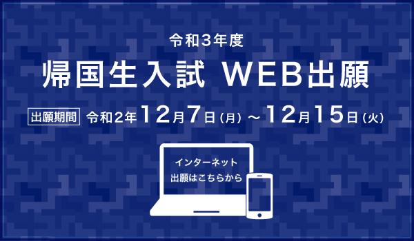 令和3年度 帰国生入試 WEB出願出願期間 令和2年 12月7日(月)~12月15日(火)インターネット出願はこちらから