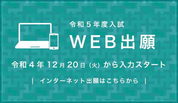 令和3年度入試WEB出願 令和2年12月20日(日)から入力スタート インターネット出願はこちらから