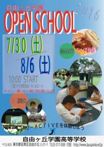 openschool_omote