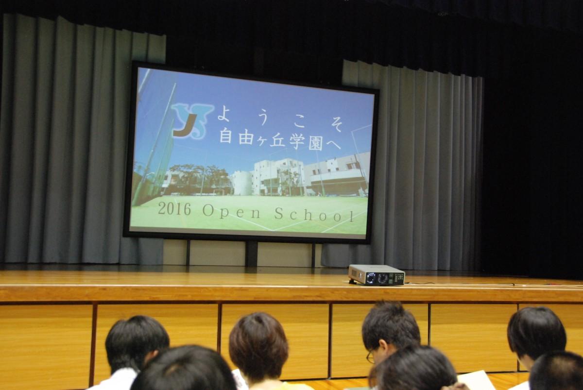 第1回オープンスクールが行われました。