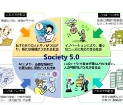 society5_0-2