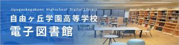 自由ヶ丘学園高等学校電子図書館