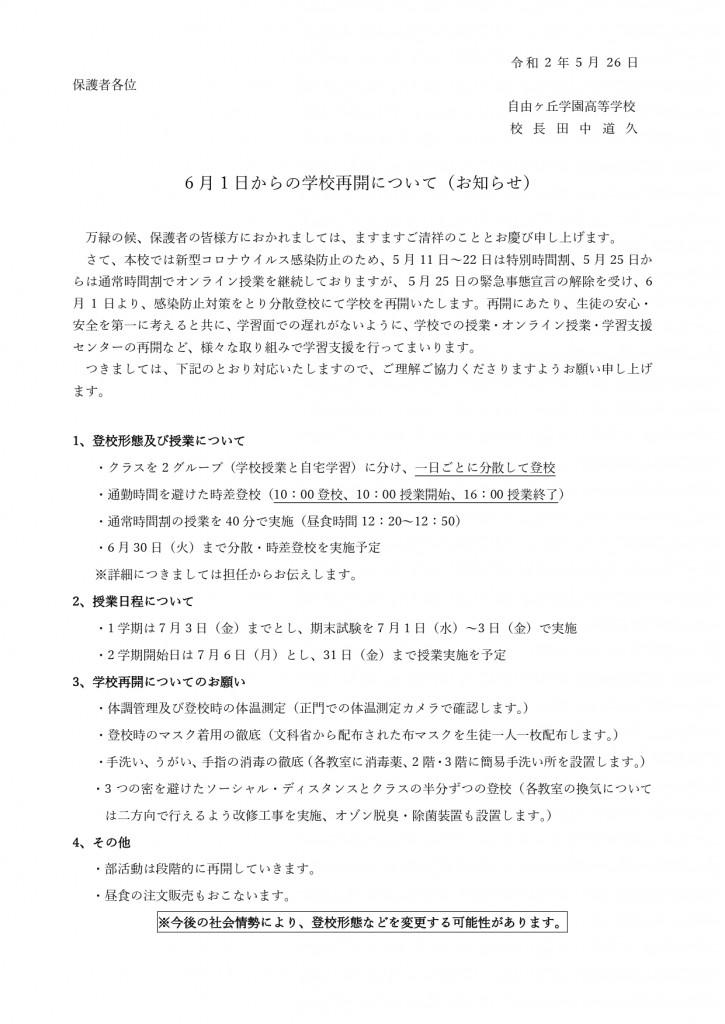6月1日からの学校再開について(お知らせ)