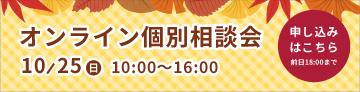 オンライン個別相談会10/25(日)10:00〜16:00