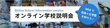 オンライン学校説明会 WEBde自由ヶ丘学園を知ろう!
