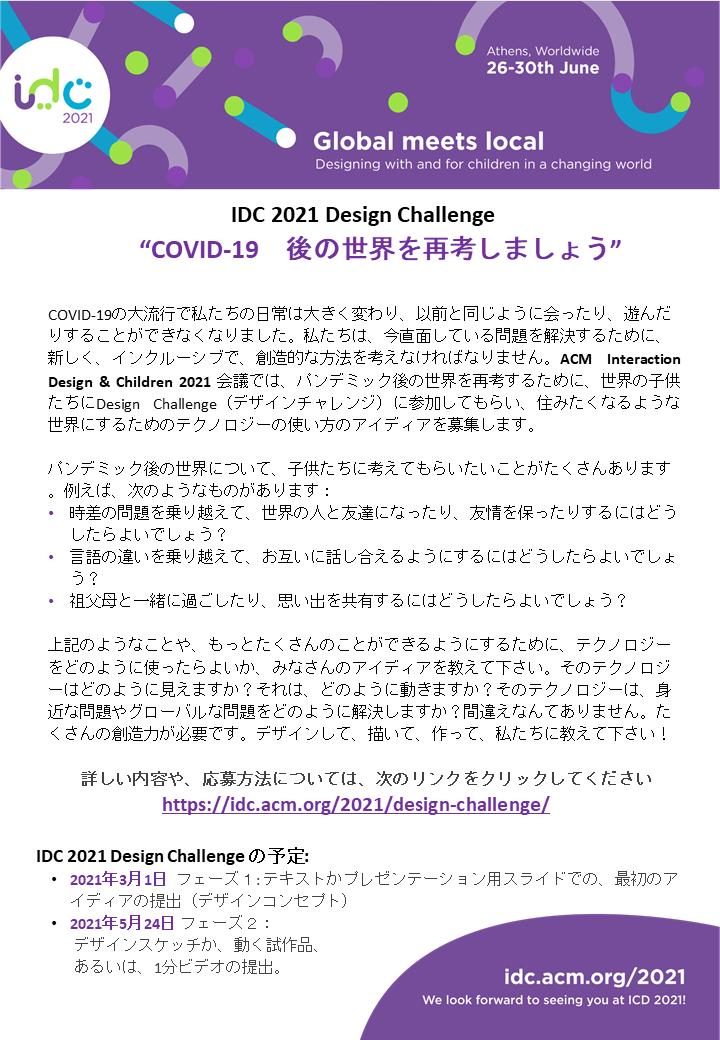 IDC21_Design-Challenge_poster